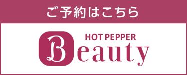 ご予約はこちら HOTPEPPER Beauty