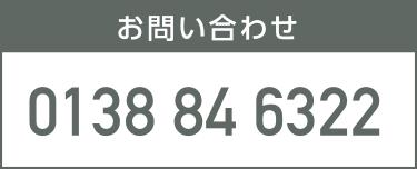 お問い合わせ 0138 84 6322